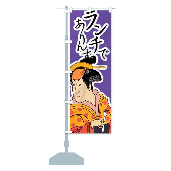 のぼり ランチでありんす のぼり旗のデザインCの設置イメージ