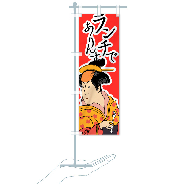 のぼり旗 ランチでありんすのデザインAのミニのぼりイメージ