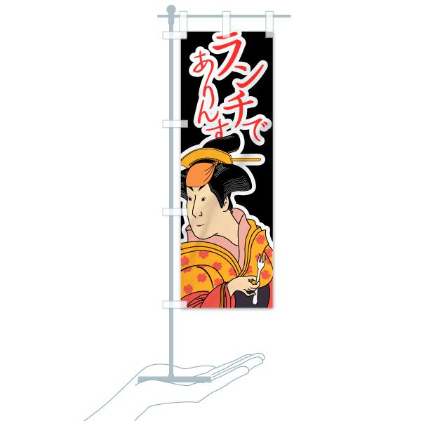 のぼり旗 ランチでありんすのデザインBのミニのぼりイメージ