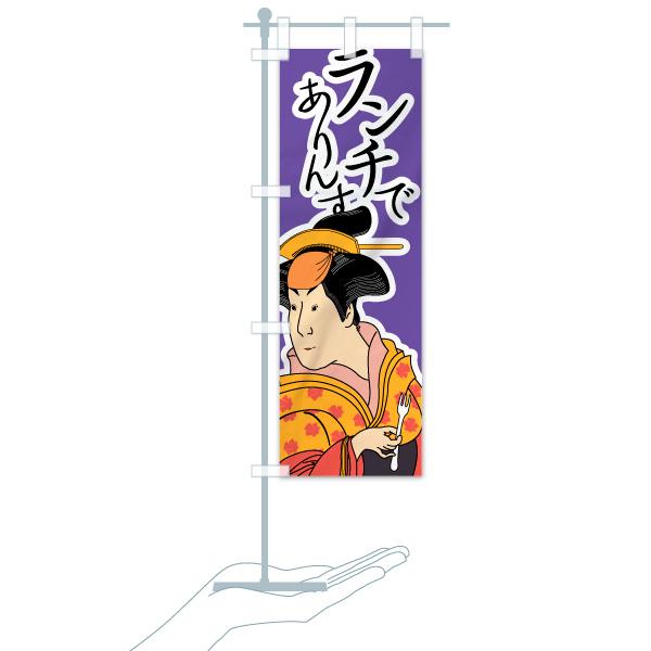 のぼり旗 ランチでありんすのデザインCのミニのぼりイメージ