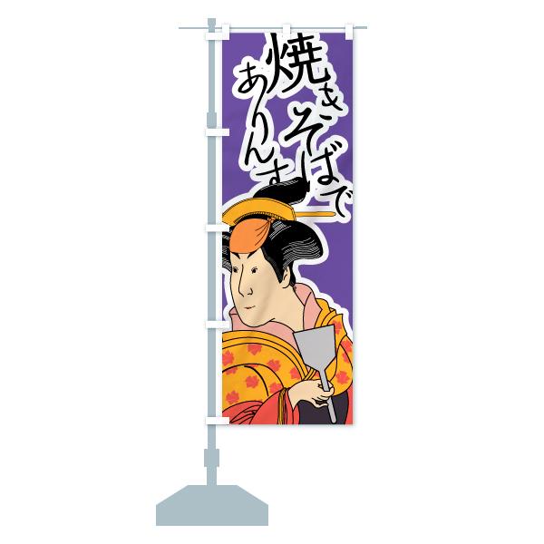 のぼり旗 焼きそばでありんすのデザインCの設置イメージ