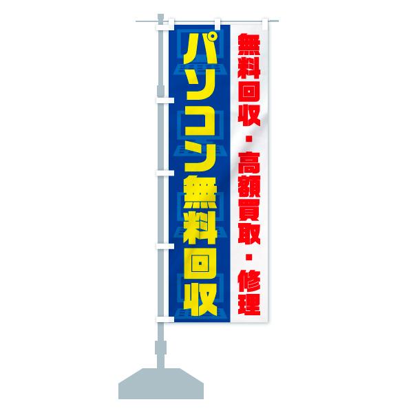 のぼり旗 パソコン無料回収 高額買取 修理 無料回収のデザインAの設置イメージ