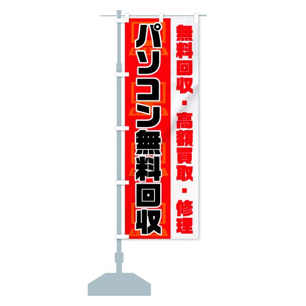 のぼり旗 パソコン無料回収 高額買取 修理 無料回収のデザインBの設置イメージ