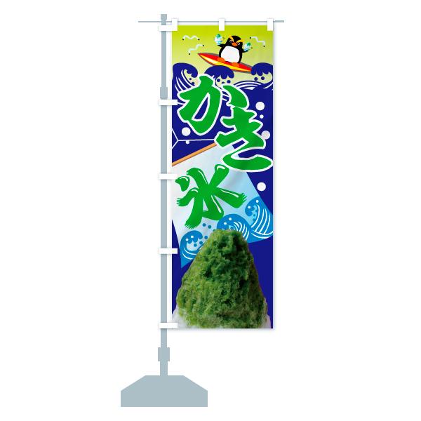 のぼり旗 抹茶かき氷のデザインBの設置イメージ