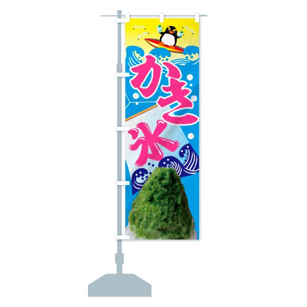 のぼり旗 抹茶かき氷のデザインCの設置イメージ