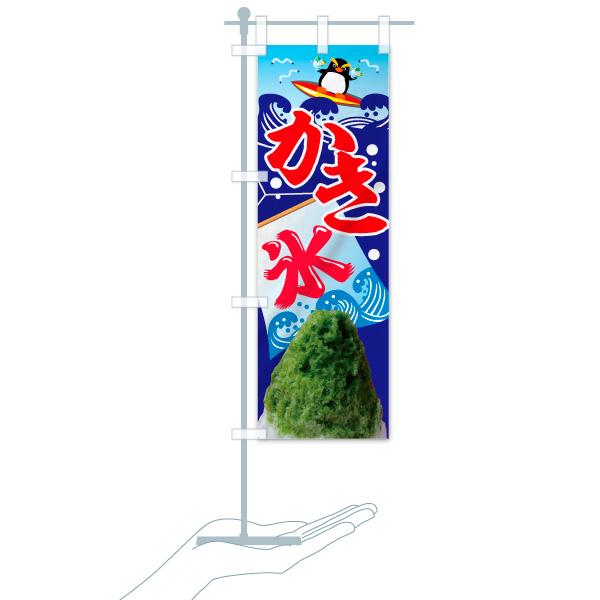 のぼり旗 抹茶かき氷のデザインAのミニのぼりイメージ