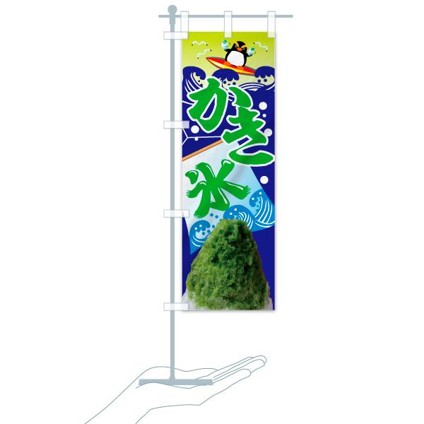 のぼり旗 抹茶かき氷のデザインBのミニのぼりイメージ
