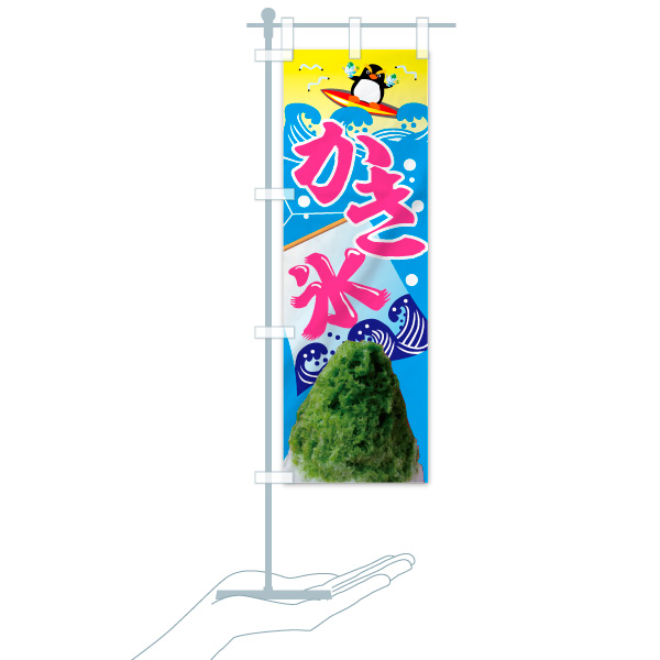 のぼり旗 抹茶かき氷のデザインCのミニのぼりイメージ