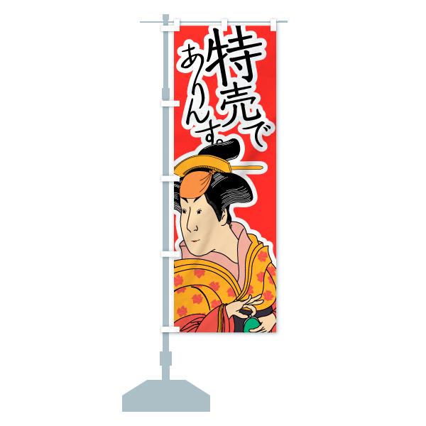 のぼり 特売 のぼり旗のデザインAの設置イメージ