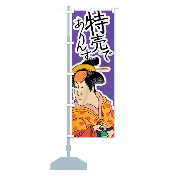のぼり旗 特売でありんすのデザインCの設置イメージ