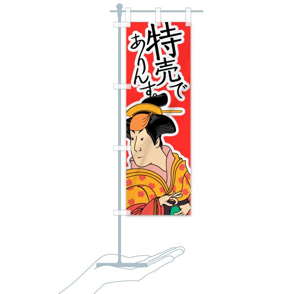 のぼり旗 特売でありんすのデザインAのミニのぼりイメージ