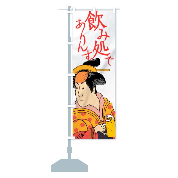 のぼり旗 飲み処でありんすのデザインBの設置イメージ