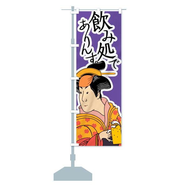 のぼり旗 飲み処でありんすのデザインCの設置イメージ