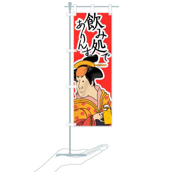 のぼり旗 飲み処でありんすのデザインAのミニのぼりイメージ