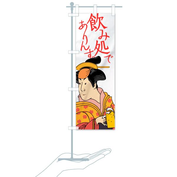 のぼり旗 飲み処でありんすのデザインBのミニのぼりイメージ
