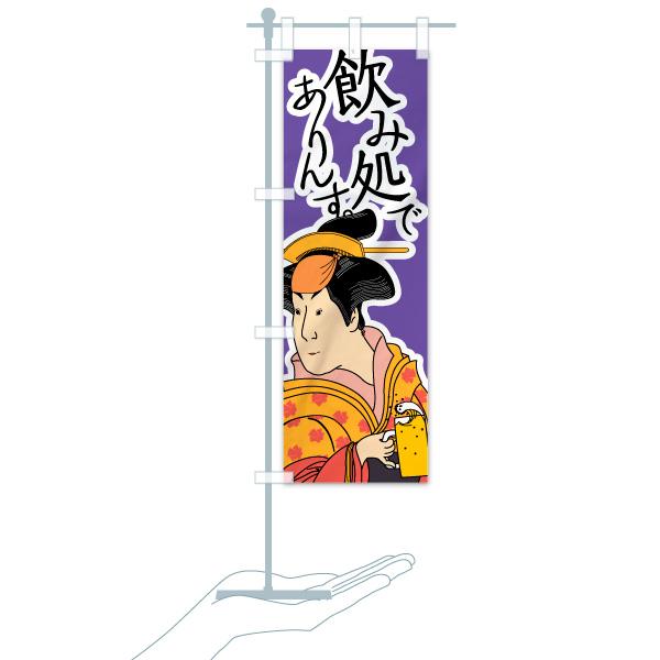 のぼり旗 飲み処でありんすのデザインCのミニのぼりイメージ
