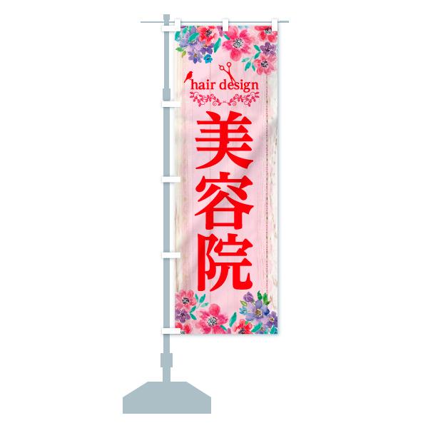 のぼり 美容院 のぼり旗のデザインAの設置イメージ
