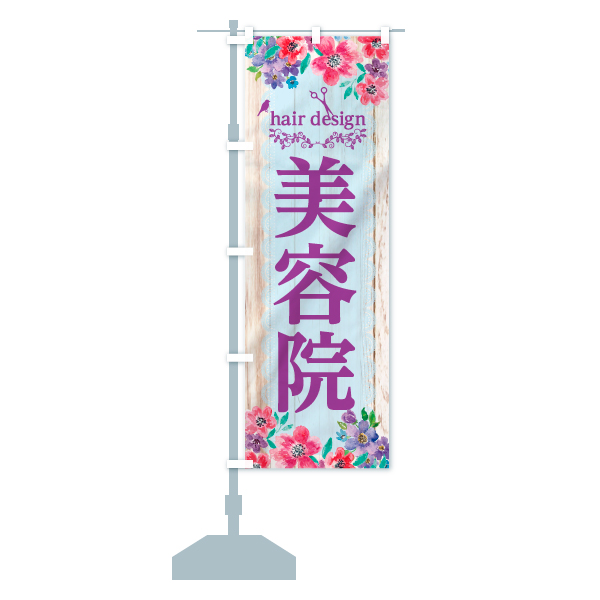 のぼり 美容院 のぼり旗のデザインCの設置イメージ