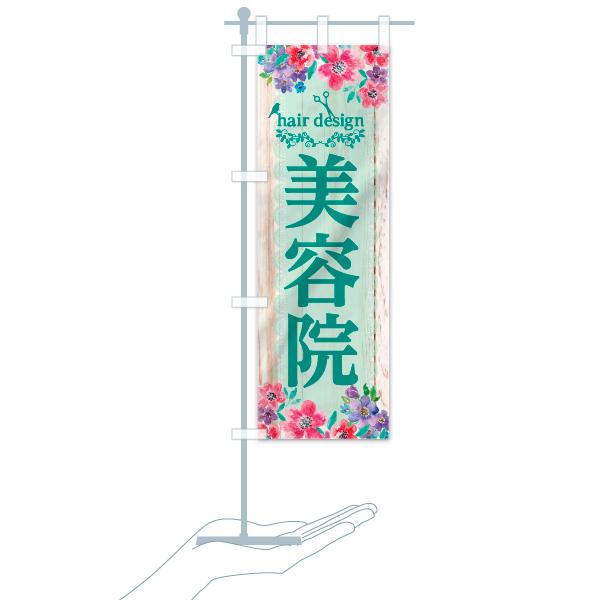 のぼり 美容院 のぼり旗のデザインBのミニのぼりイメージ