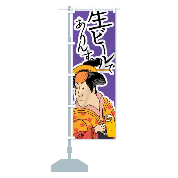 のぼり旗 生ビールでありんすのデザインCの設置イメージ