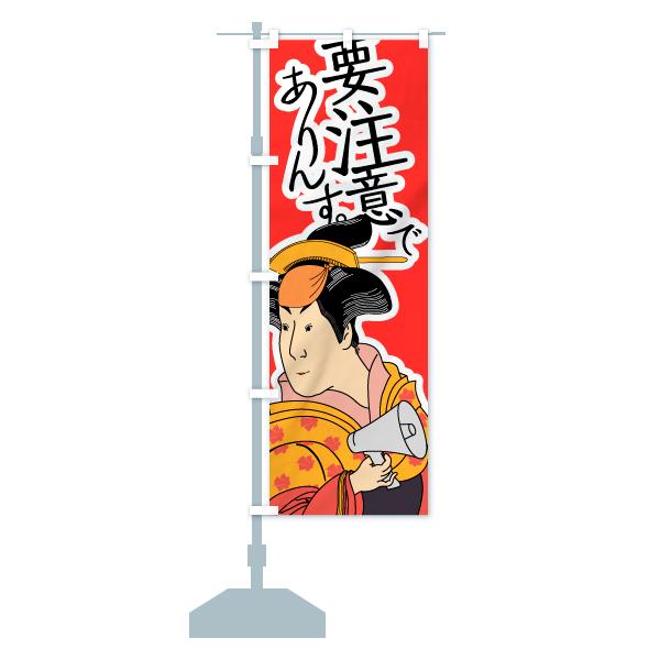 のぼり旗 要注意でありんすのデザインAの設置イメージ