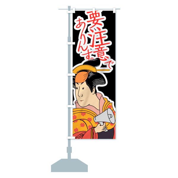 のぼり旗 要注意でありんすのデザインBの設置イメージ