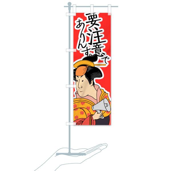 のぼり旗 要注意でありんすのデザインAのミニのぼりイメージ