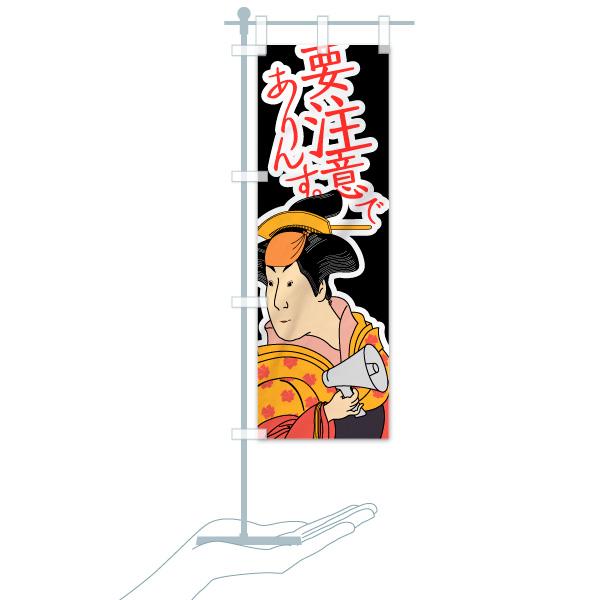 のぼり旗 要注意でありんすのデザインBのミニのぼりイメージ