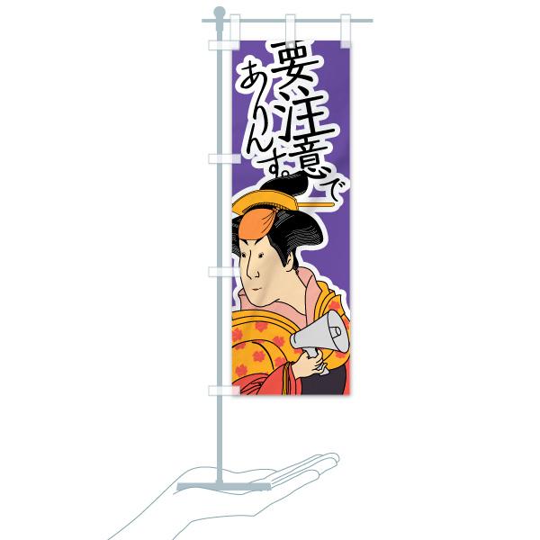 のぼり旗 要注意でありんすのデザインCのミニのぼりイメージ