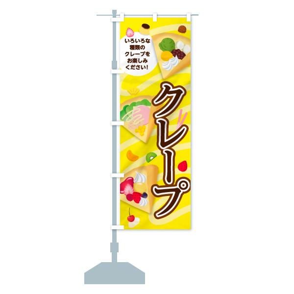 のぼり旗 クレープのデザインAの設置イメージ