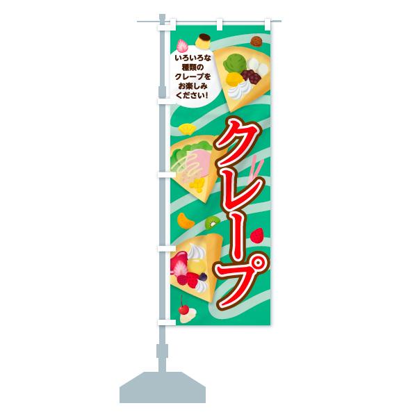 のぼり旗 クレープのデザインCの設置イメージ