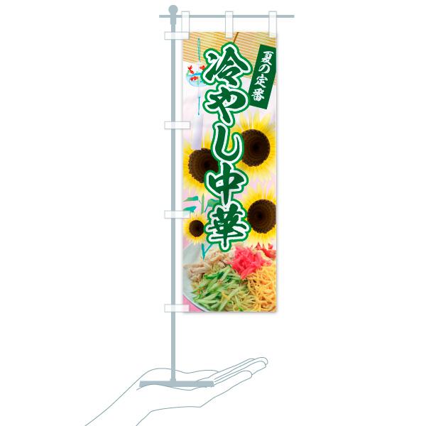 のぼり 冷やし中華 のぼり旗のデザインBのミニのぼりイメージ
