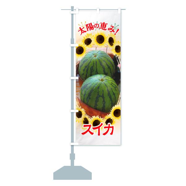 のぼり旗 スイカ 太陽の恵みのデザインAの設置イメージ