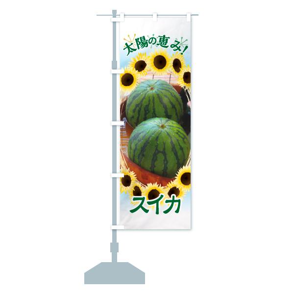 のぼり旗 スイカ 太陽の恵みのデザインBの設置イメージ