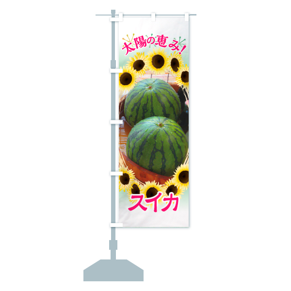 のぼり旗 スイカ 太陽の恵みのデザインCの設置イメージ
