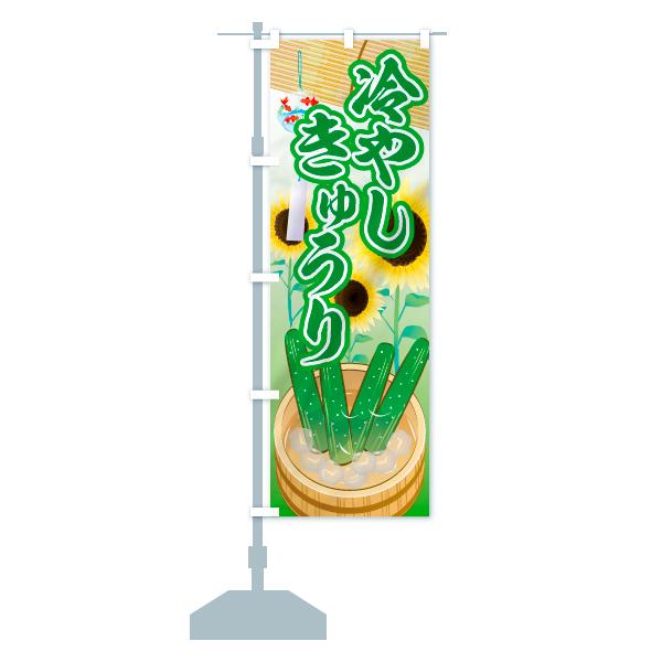 のぼり旗 冷やしきゅうりのデザインCの設置イメージ