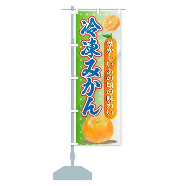 のぼり 冷凍みかん のぼり旗のデザインCの設置イメージ