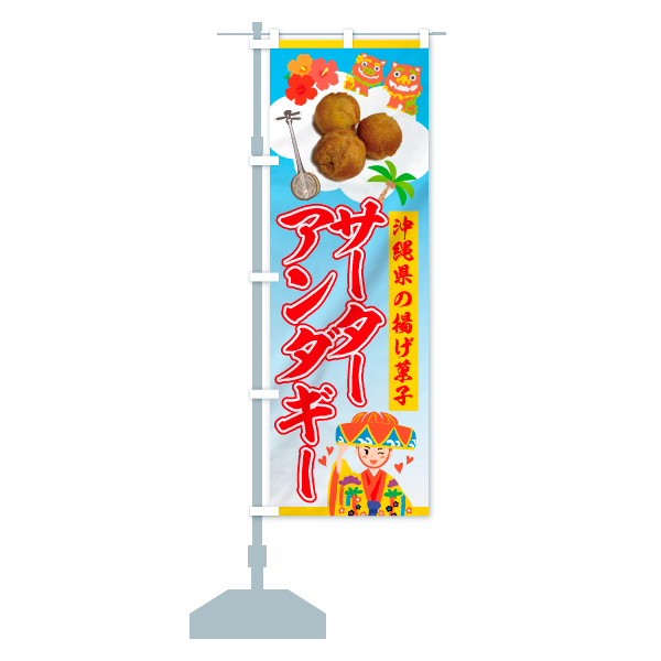 のぼり旗 サーターアンダギー 沖縄の揚げ菓子のデザインAの設置イメージ