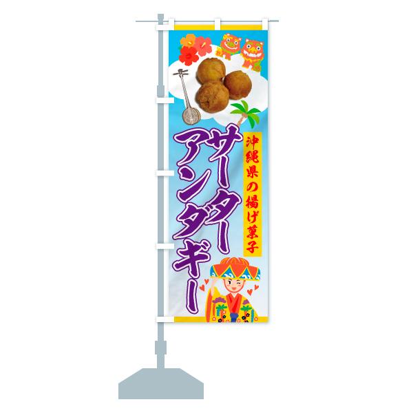 のぼり旗 サーターアンダギー 沖縄の揚げ菓子のデザインBの設置イメージ