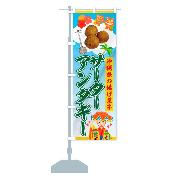 のぼり旗 サーターアンダギー 沖縄の揚げ菓子のデザインCの設置イメージ