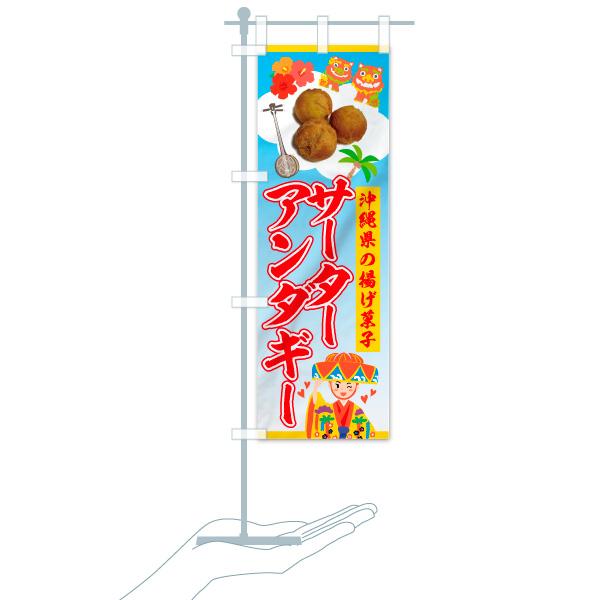 のぼり旗 サーターアンダギー 沖縄の揚げ菓子のデザインAのミニのぼりイメージ