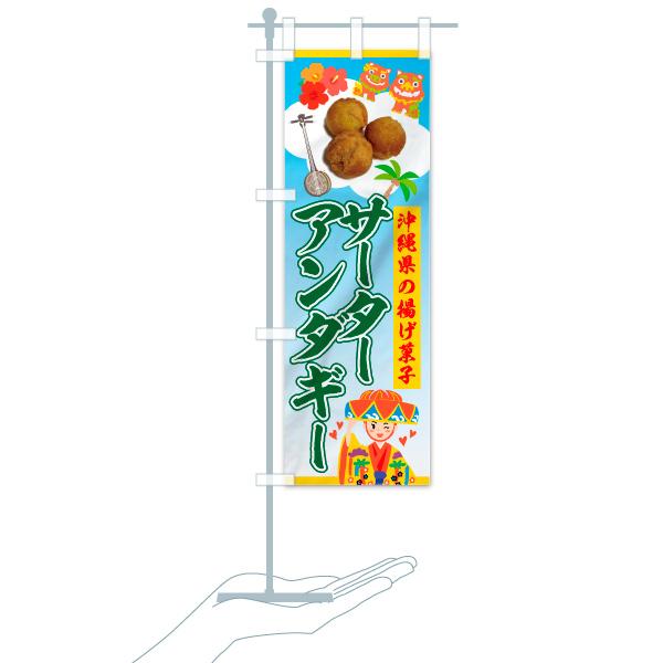 のぼり旗 サーターアンダギー 沖縄の揚げ菓子のデザインCのミニのぼりイメージ