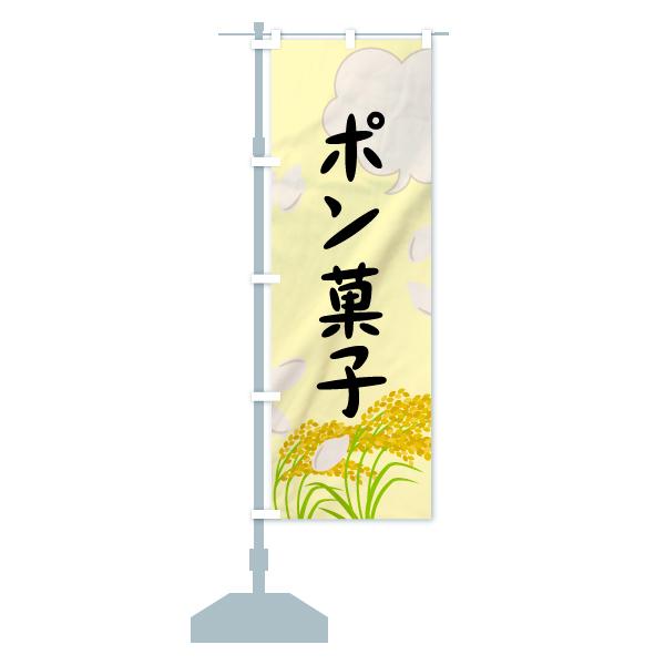 のぼり旗 ポン菓子のデザインAの設置イメージ
