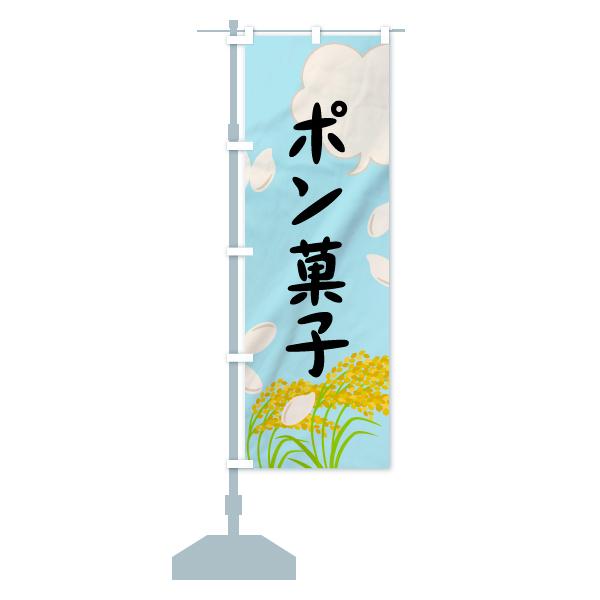 のぼり旗 ポン菓子のデザインCの設置イメージ