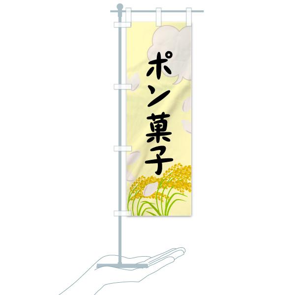 のぼり旗 ポン菓子のデザインAのミニのぼりイメージ