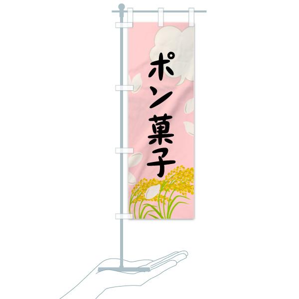のぼり旗 ポン菓子のデザインBのミニのぼりイメージ