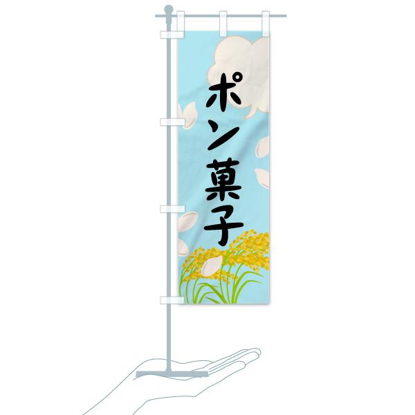のぼり旗 ポン菓子のデザインCのミニのぼりイメージ