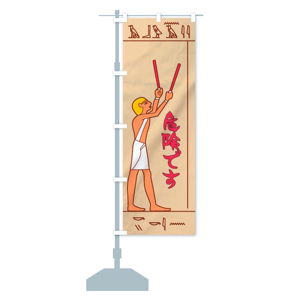 のぼり旗 危険です 壁画さんのデザインCの設置イメージ