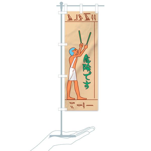 のぼり旗 危険です 壁画さんのデザインBのミニのぼりイメージ