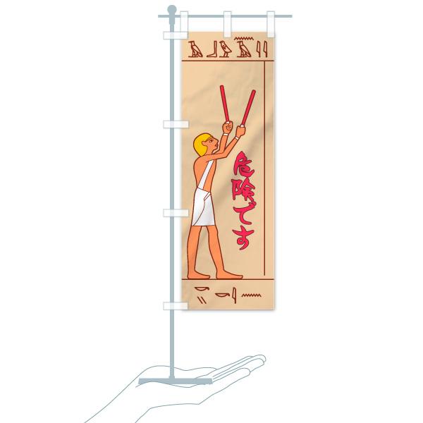 のぼり旗 危険です 壁画さんのデザインCのミニのぼりイメージ